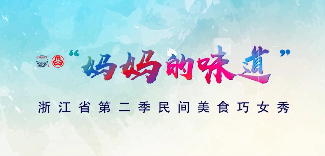 """""""妈妈的味道""""浙江省第二季民间美食巧女秀宣传片"""